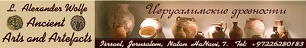 Иерусалимские древности